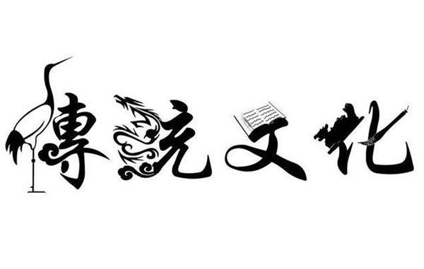 坚定文化自信 复兴优秀传统文化